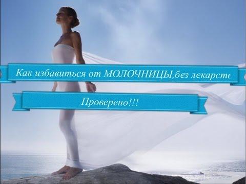 Как избавиться от МОЛОЧНИЦЫ,без лекарств.Проверено! - Популярное видео для телефона