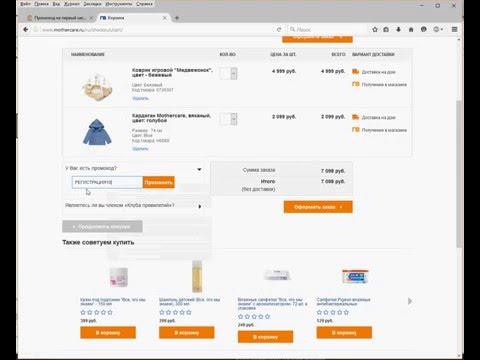 Промокод mothercare: купоны, скидки и распродажи