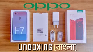 OPPO F7 Unboxing, first impression & Benchmark in Bangla!! [বাংলা]