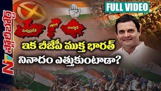 2019 ఎన్నికల్లో రాహుల్ గాంధీ వ్యూహమేంటి ? మోడీని ఎలా ఢీకొట్టబోతున్నాడు | SB | NTV