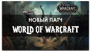 НОВЫЙ АДДОН WARCRAFT! | Патч 8.0 | WORLD OF WARCRAFT: BATTLE FOR AZEROTH