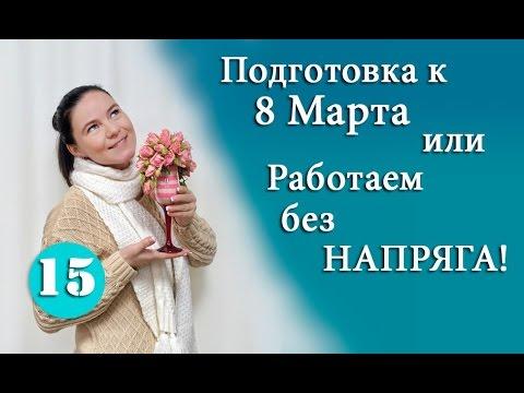 Подготовка к 8 Марта или Как Работать в Этот Праздник без Напряга.  Советы флористам Выпуск 15