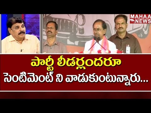 All Party Leaders Using Political Sentiment For Votes | Bandari Srinivas | #SunriseShow