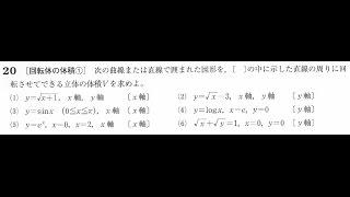 回転体の体積の求め方【高校数学Ⅲ】