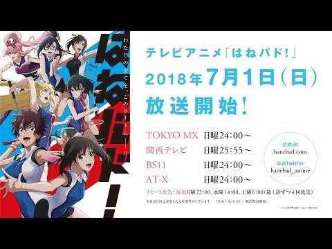 アニメ「はねバド!」 PV第2弾 (06月14日 23:00 / 6 users)