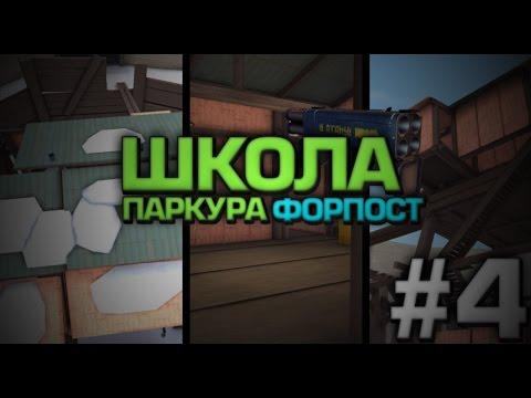 Контра Сити - ШКОЛА ПАРКУРА #4 - [Форпост]