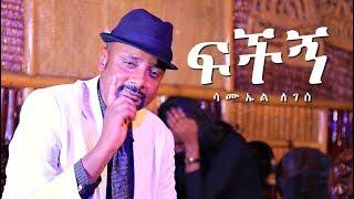 Samuel Legesse - Fichign (Ethiopian Music)