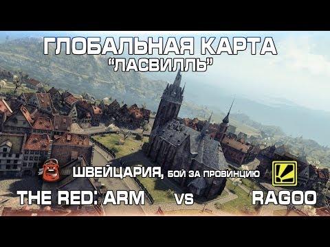 Ласвилль. The RED:Arm vs RAGOO