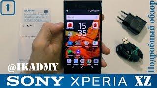 Обзор Sony Xperia XZ: Первая часть