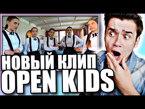Open Kids |НОВЫЙ КЛИП| 2017