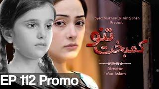 Kambakht Tanno - Episode 112 Promo | Aplus