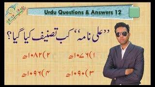 Urdu Quiz Part - 12   Mahatet   Tet   Manuu cet   Ctet   Tet Urdu   Reet   Urdu Mcqs for tet   WSQ