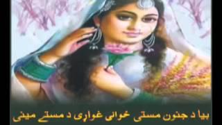 Poshtu Very sad Poetry,(Mohsin Ali)