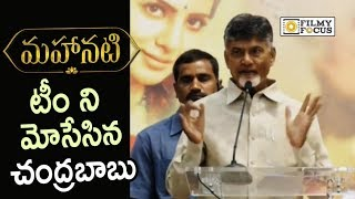 Chandrababu Extra Ordinary Speech @Mahanti Movie Team Felicitation