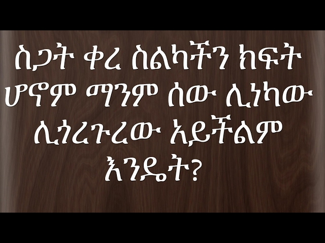 "[Amharic] Unique. ""Hilariously brilliant and effective."" - Android Authority"
