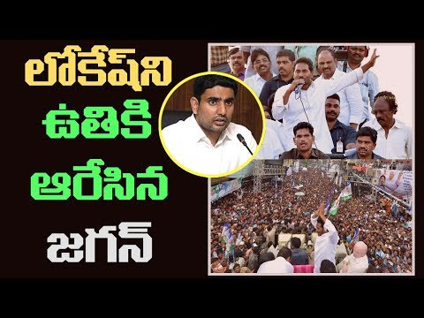 YS Jagan Slams Nara Lokesh at  Public Meeting  in Praja Sankalpa Yatra Anaparty|| 2day 2morrow