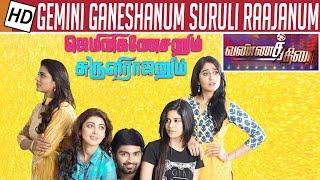 Gemini Ganeshanum Suruli Raajanum Movie Review | Atharvaa | Soori | Vannathirai | Kalaignar TV