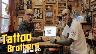 วิเคราะห์รอยสัก Adam levineแบบโคตรละเอียด โดย ต่อ toroline : Tattoo Brothers EP 12