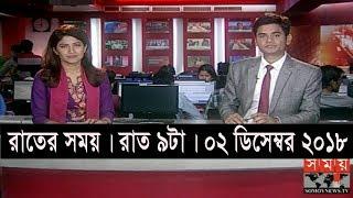 রাতের সময় | রাত ৯টা | ০২ ডিসেম্বর ২০১৮ | Somoy tv bulletin 9pm | Latest Bangladesh News
