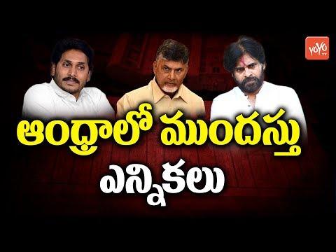 AP CM Chandrababu Naidu Babli Case Details | YS Jagan | Pawan Kalyan | AP Politics | YOYO TV Channel