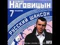 Сергей Наговицын Там на елках шишки там медведи mp3