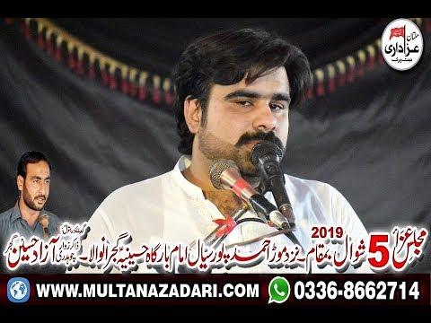 Zakir Syed Nalain Abbas Shah I Majlis 5 Shawal 2019 | Near Mor Ahmad Pur Sial Jhang