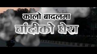 EXTENDED INTERACTION: Interaction program with Suraj Singh Thakuri