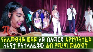 Ethiopia:- Alemtsehay Wodajo's daughter trying to speak about her mother