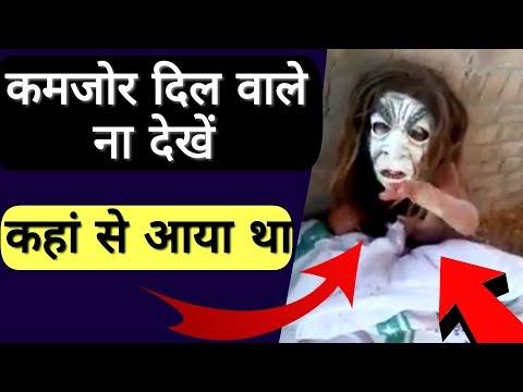 Real Aliens Caught On Camera | भारत में एक भयानक जीव |