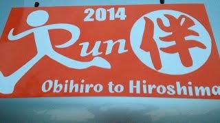 RUN TOMO-RROW 2014<br/>関西振り返り