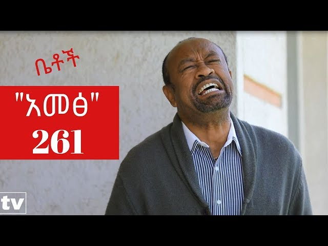Betoch - Comedy Drama Episode 261