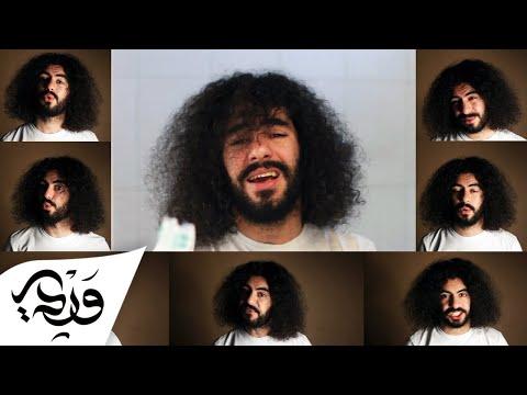 Alaa Wardi - Sha3ri Yot3eboni   علاء وردي - شعري يتعبني