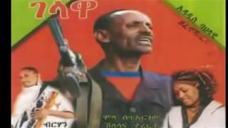 "Molla Setarege -Gelawa ""ገላዋ""(Amharic)"