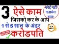 Top 3 business ideas for online work in Hindi | best business ideas to start online|