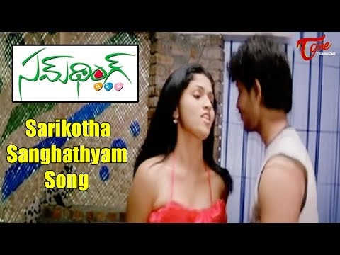 Something Special Songs - Sarikotha Sanghathyam - Samrat - Sunaina...