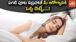 Daytime Sleep Can Damage Your Health | Disadvantages of Afternoon Sleep