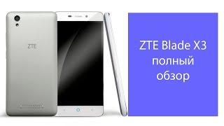 ZTE Blade X3 - полный обзор