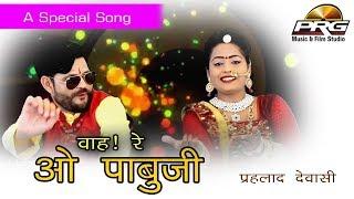 पाबूजी महाराज का शानदार गीत - वहा रे औ पाबूजी | Prahlad Dewasi | Wah Re Oh Pabuji - PRG