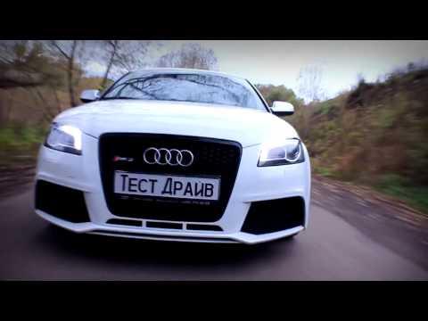 Audi RS3 2012. Тест-драйв