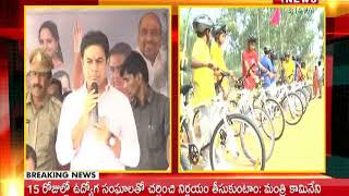 KTR Cycling | Minister KTR inaugurates Cycling Park in Hyderabad