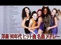 洋楽 90年代 ヒット曲 名曲 メドレー || すべての時間のベストソング|| Top Hits Collection