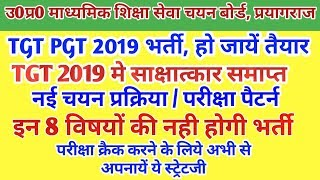 UP TGT PGT RECRUITMENT 2019। TGT PGT How to Crack TGT PGT exam 2019