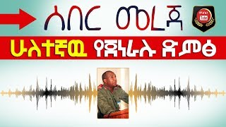 Ethiopia General Asmnew Tsige Secondary Voice Record 2011