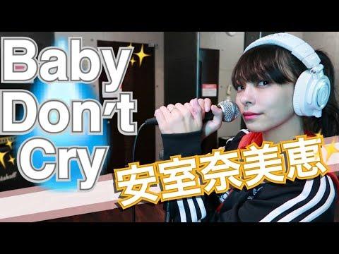 【ジェニーが歌う】Baby Don't Cry / 安室奈美恵(Short Ver)歌詞付き