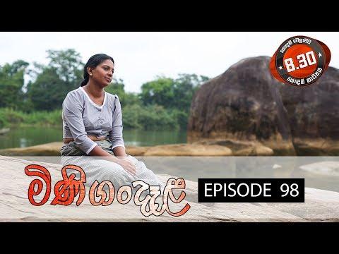 Minigandela | Episode 98 | Sirasa TV 29th October 2018 [HD]