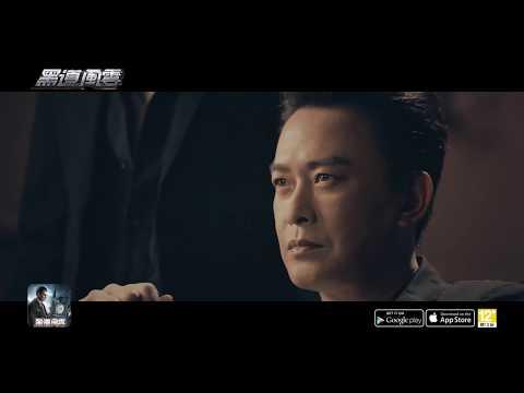 《黑道風雲》年度代言人王識賢 完整版三分鐘廣告拍攝花絮