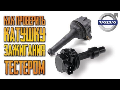 Как проверить катушку зажигания тестером, volvo, троит двигатель?