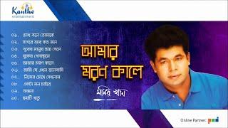 Monir Khan - Amar Moron Kale | আমার মরন কলে | Full Audio Album