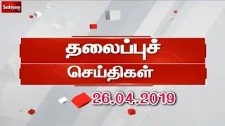 Sathiyam Tv | Today Headlines | இன்றைய தலைப்புச் செய்திகள் | 26.04.2019