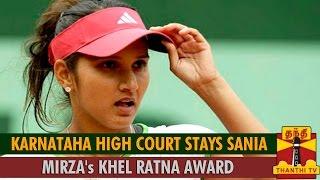 Karnataka High Court Stays Sania Mirza's Khel Ratna Award – Thanthi Tv